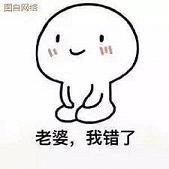 七夕给女朋友道歉表情包图片