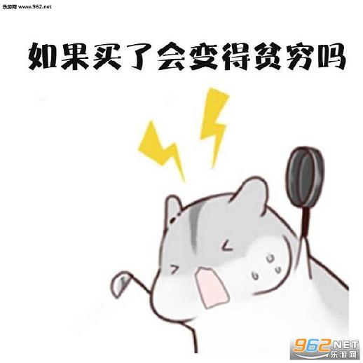hamham仓鼠买买买表情包图片