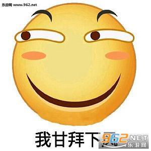 蜜汁微笑梗蜜汁表情|图片微笑表情下载-乐游破坏表情包王之gif图片
