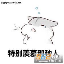 我特别羡慕这种人仓鼠表情下载-乐表情游戏图过头游网包的睡图片