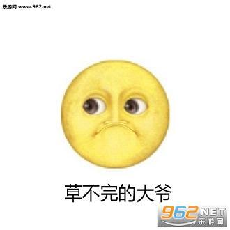 emoji抱怨表情自己打自己的图片表情图片