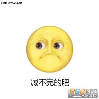 emoji抱怨表情怎么下载删掉的表情图片吗图片
