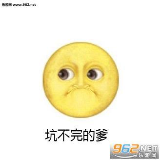 emoji不抱怨表情|emoji开心表情下载-乐游faker胡子包表情图片