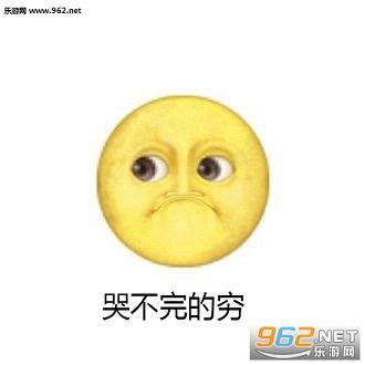 emoji甩头表情动态包抱怨a表情表情图片
