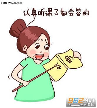教师节老师q版表情包图片