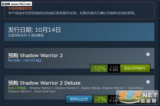《影子武士2》PC版10月发售 现在预购享9折