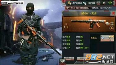 CF手游M4A1无名怎么改名 CF手游M4无名改名方法
