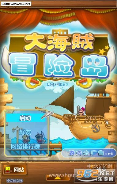 大海贼冒险岛中文版|大海贼冒险岛完整汉化版下载()