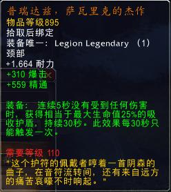 魔兽世界7.0战士895橙装属图鉴