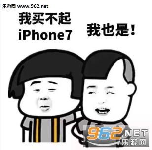 斗图必备表情包图片! 1.我买不起iphone7.我也是!图片