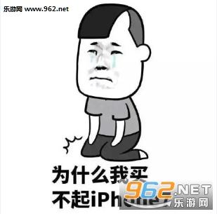 iphone7Plus搞笑表情|买不起iphone7表情看大全表情包招图片图片