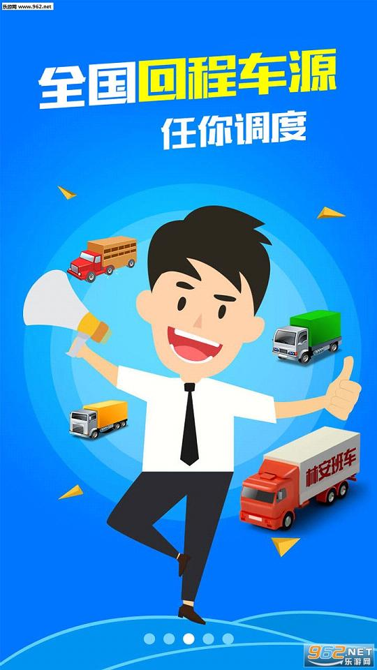 1、竞价功能:一键发布你的货源,司机经纪人进行报价,快速提升成交效率; 2、快速找车:可根据发车时间,起始地,目的地,车辆类型,车辆长度进行匹配查找车源; 3、快速找货:每日上线大量优质货源,可按起始地,目的地快速筛选货源; 4、运单跟踪:司机运输轨迹一目了然,运输情况时刻监控; 5、运费托管:货主可将运费全额托管到林安班车平台,支付结算省时省力安全又保险; 6、运价查询:轻松查询近期的运输价格,资费一目了然; 7、精准定位:输入司机手机号码随时查看司机即时的地理位置,运输情况掌握手中; 8、货运保险:在