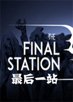 the final station最后一站
