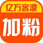 加粉宝appv2.0.2