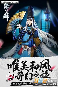 阴阳师手游(网易正版)最新安卓版v1.0.7_截图2