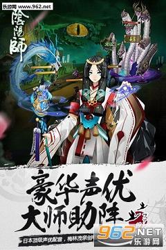 阴阳师手游(网易正版)最新安卓版v1.0.7_截图3