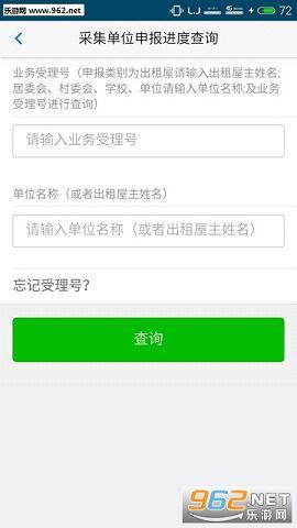 人口信息管理app_人口普查