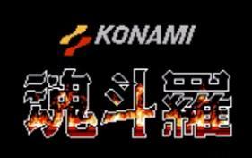 MSX2魂斗罗(水下八关)