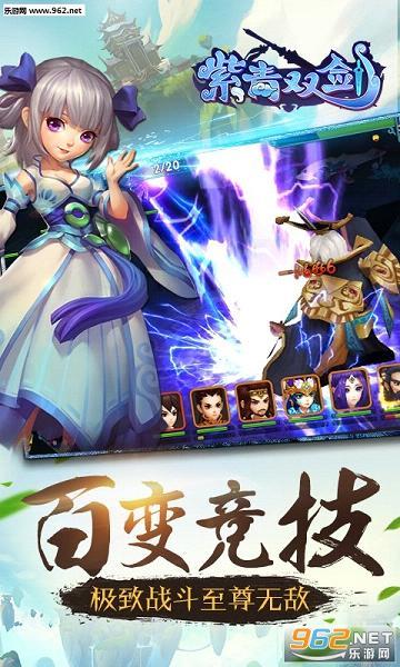 紫青双剑手游官方版v0.01截图2