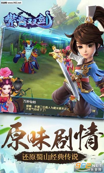 紫青双剑手游官方版v0.01截图3