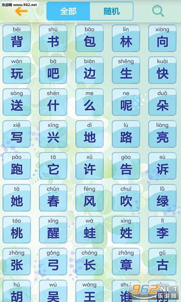 小学生字表带拼音下载 小学生字表最新版下载v1.1.0 乐游网安卓下载