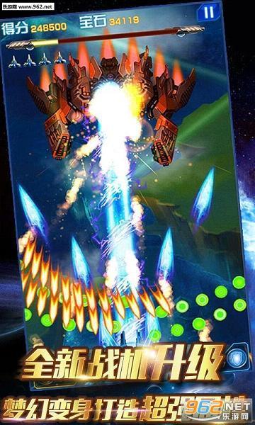 狂暴雷电星际战机高清无限宝石破解版v1.0.0_截图1
