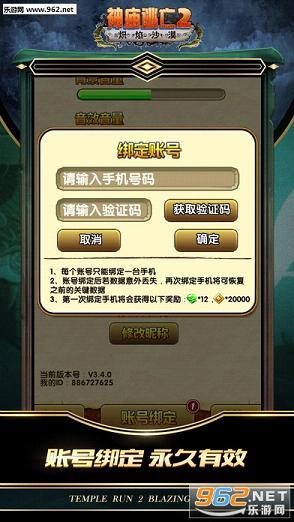 神庙逃亡2中秋破解版2016_截图4