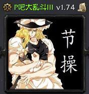 P吧大乱斗v1.74