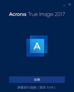 Acronis True Image 2017破解版
