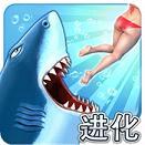 饥饿鲨:进化ios破解版