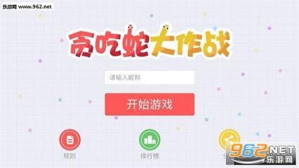 贪吃蛇大作战qq登录版1.4.4_截图0