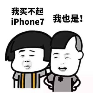 买不起iphone7表情包eif图片