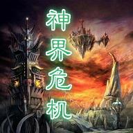 神界危机重制版2.2(附隐藏/定制英雄密码+通关攻略)