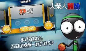 火柴人篮球ios中文汉化版v1.5截图0