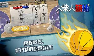 火柴人篮球ios中文汉化版v1.5截图1