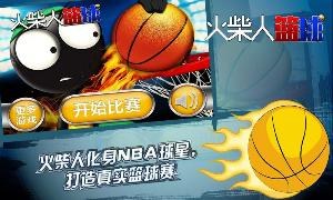 火柴人篮球ios中文汉化版v1.5截图2