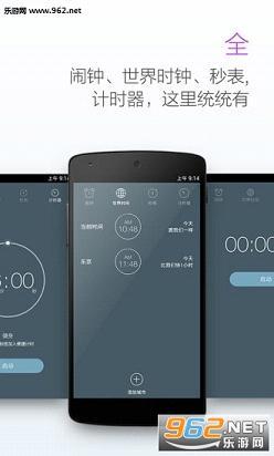 最美闹钟app最新版v2.6.2截图0