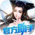 倩女手游助手app官方正式版
