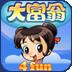大富翁4fun无限元宝
