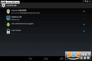 一键锁屏安卓最新版v1.14截图1