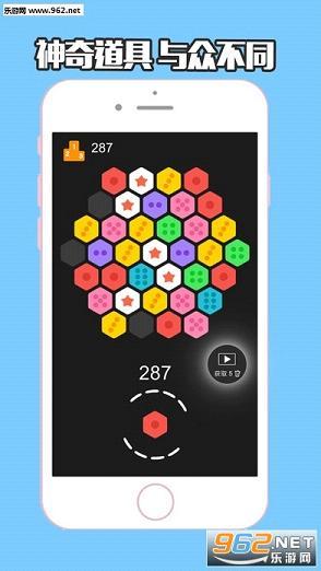六角拼拼小游戏v1.0_截图1