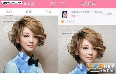 短发发型技巧app图片