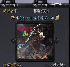 魔兽地图 生化狂潮Ⅱ荒芜雪原1.20正式版