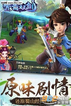 紫青双剑手游官方版v1.0截图0