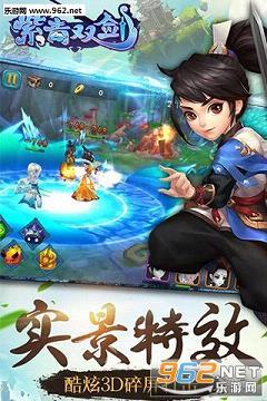 紫青双剑手游官方版v1.0截图2