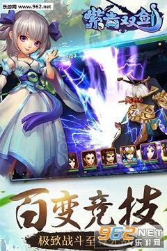 紫青双剑手游官方版v1.0截图3