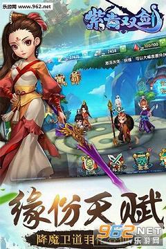 紫青双剑手游官方版v1.0截图4