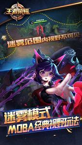 王者荣耀ios最新版v1.14.107截图1