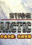 打击力量:北极风暴