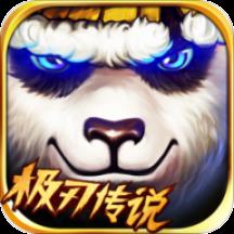 太极熊猫极刃传说ios苹果版